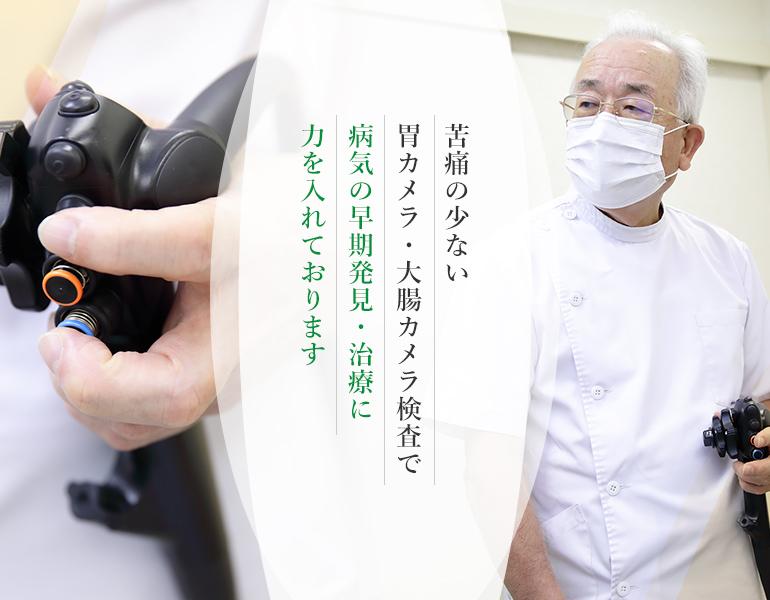 苦痛の少ない胃カメラ・大腸カメラ検査で病気の早期発見・治療に力を入れております