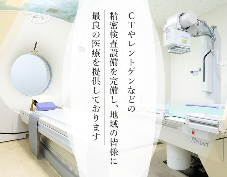 CTやレントゲンなどの精密検査設備を完備し、地域の皆様に最良の医療を提供しております